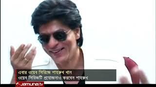 এবার ওয়েব সিরিজে শাহরুখ খান   Jamuna TV