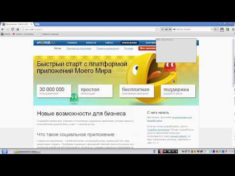 Как создать страницу в моем мире видео - Theform1.ru