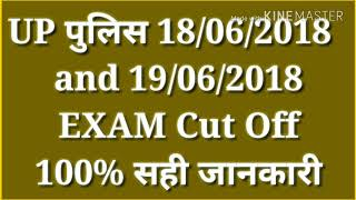 UP Police contebale exam cut off mark 2018, Uttar Pradesh Police Exam cut off mark 2018,