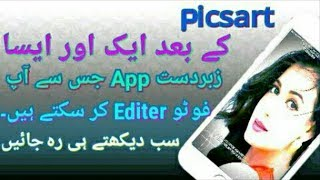 Best Photo Editing App For Android 2018 In Urdu