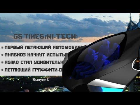 GS Times [HI-TECH] #7. Первый летающий автомобиль (новости высоких технологий)