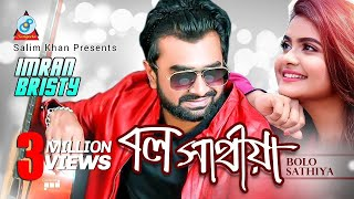 Download Imran & Bristy - Bolo Sathiya | Album Aaj Bhalobashona | Sangeeta 3Gp Mp4