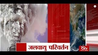RSTV Vishesh -Jan 23, 2018: जलवायु परिवर्तन