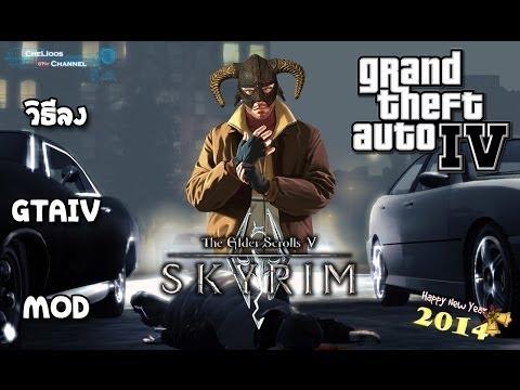 วิธีลง GTA IV Mod The Elder Scroll IV : Skyrim IV [ม็อด Fus ro Dah] by CheLIoos