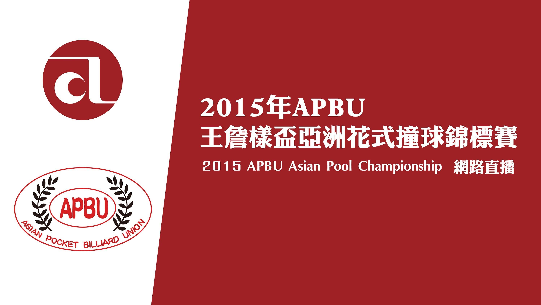 ::DAY2::2015年APBU王詹樣盃亞洲花式撞球錦標賽