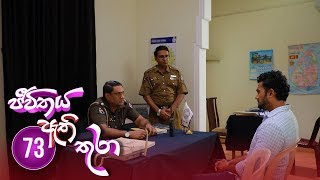Jeevithaya Athi Thura | Episode 73 - (2019-08-23) | ITN