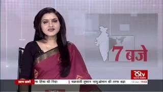 Hindi News Bulletin | हिंदी समाचार बुलेटिन – June 14, 2019 (7 pm)