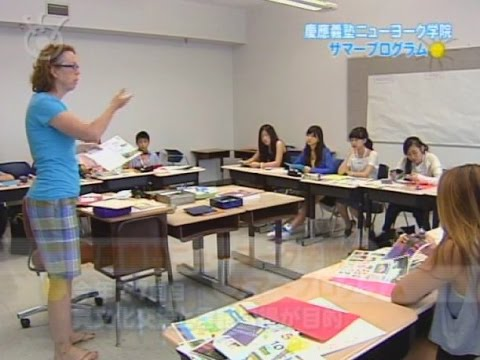 Keio Academy of New York's summer program ?????????????????????