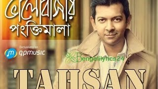 Valobashar Pongktimala | Tahsan | New Song  Lyrics 2016 | FULL HD