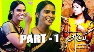 Aruvi Thirunangai Emiley Explains Jatti Scene : Thirunangai Actress Aruvi Anjali Varathan Interview