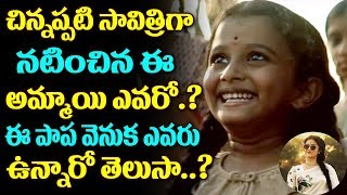 Do You Know The Child Artist Acted In Mahanati Movie | Mahanati | Keerthy Suresh | Top Telugu Media