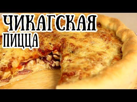 Чикагская пицца | Рецепт высокой пиццы по чикагски [ CookBook | Рецепты ]