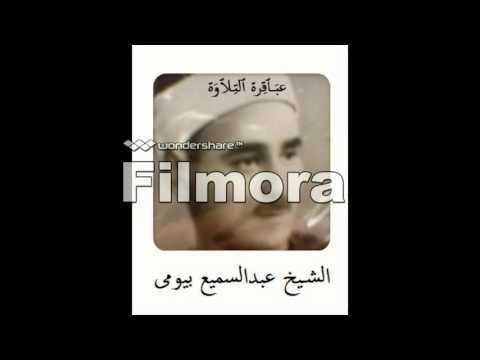 الشيخ عبد السميع بيومي/عطر الدنيا بذكر المصطفى/تواشيح دينية. thumbnail