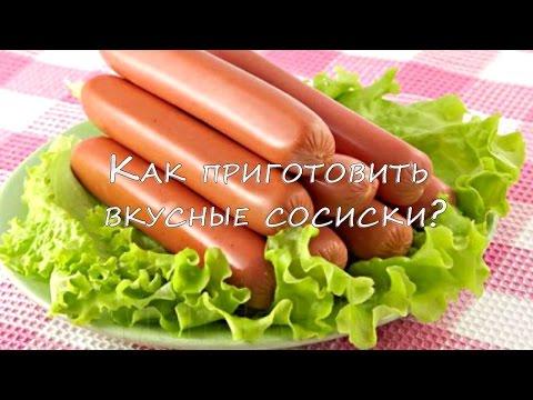 Как вкусно приготовить сосиски - видео