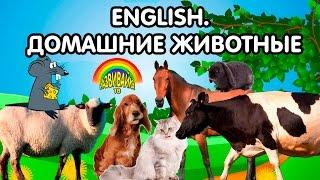 Английский для детей. Домашние животные. English for children. Farm animals. Развивающие мультики.