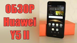 Обзор Huawei Y5 II: функциональный бюджетник