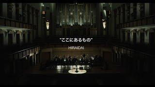 平井 大 / ここにあるもの Orchestra Ver.