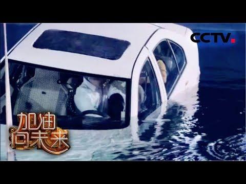 《加油!向未來 第三季》水下驚魂30秒!主持人親試汽車水下密閉空間逃生 20180923 | CCTV