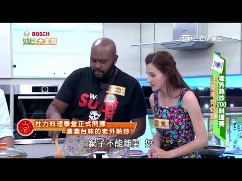 台綜-型男大主廚-20160613 老外熱炒100料理大賽!