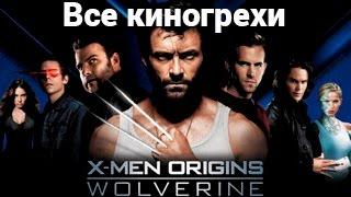 """Все киногрехи фильма """"Люди Икс: Начало. Росомаха"""""""