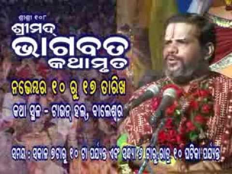 Bhagabat Katha At Balasore 2013 video