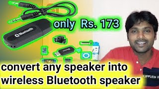 Rs 173 convert any wired speaker into wireless Bluetooth speaker|Bluetooth adapter unboxing telugu