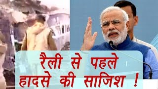 Lucknow train accident ahead of PM Modi's rally was planned ? | वनइंडिया हिंदी