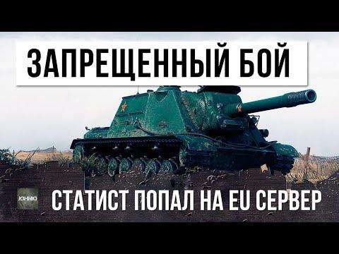 ЗРЯ ЕВРОПЕЙЦЫ ПУСТИЛИ ЕГО НА СВОЙ СЕРВЕР! СТАТИСТ ИЗ СНГ ВЫНЕС ВСЕХ!!! ВДВОЕМ ПРОТИВ ДЕВЯТИ...