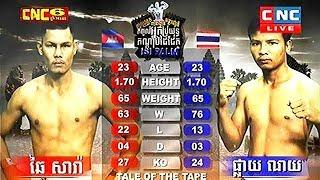 Phlaynoi Thailand Vs Chhai Sara Cambodia, Khmer Warrior CNC TV Boxing 22 July 2018
