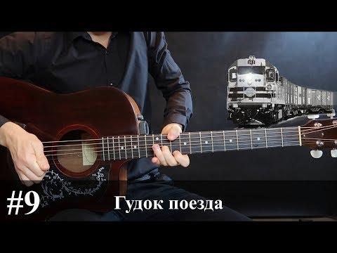 Знакомые звуки |  на гитаре