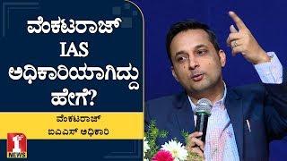UPSC ಆಕಾಂಕ್ಷಿಗಳಿಗೆ IAS ಅಧಿಕಾರಿಯಿಂದ ಟಿಪ್ಸ್ | VENKAT RAJA | IAS | UPSC Training | FIRSTNEWS