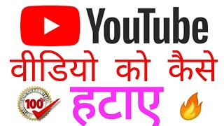 How to delete a video from YouTube in Hindi || YouTube se video ko delete kaise kare ?