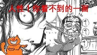 【屋顶上的散步者】深度探讨人性的恐怖漫画 正常到疯狂的转变 日本恐怖漫画 《江户川乱步异人馆》解说 张有趣