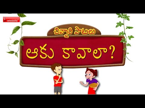 Chinnari Patalu # 6 - Telugu Rhymes for kids