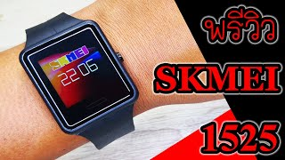 Preview SKMEI 1525 smart watch รุ่นใหม่ล่าสุด
