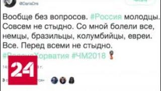 Россияне благодарят своих футболистов в социальных сетях - Россия 24