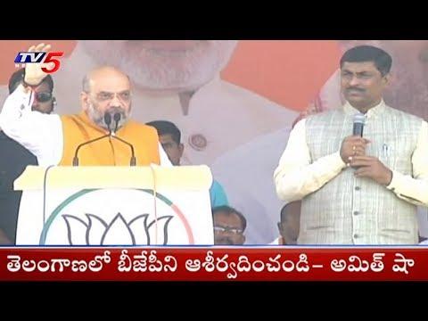 బీజేపీని ఆశీర్వదించండి -అమిత్ షా | BJP Chief Amit Shah Addresses Public Meeting In Telangana