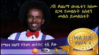 Ethiopia- Yemaleda Kokeboch Acting TV Show Season 4 Ep 31 b