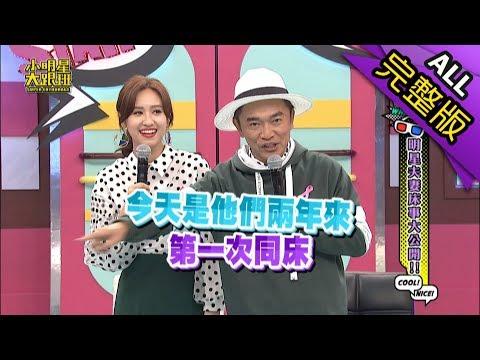 台綜-小明星大跟班-20181012 明星夫妻床事大公開!