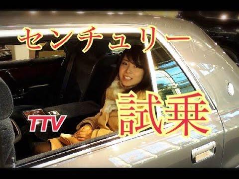 トヨタ・センチュリーの画像 p1_12
