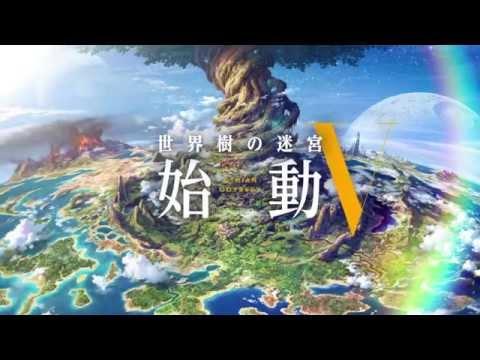 【世界樹の迷宮Ⅴ】告知映像