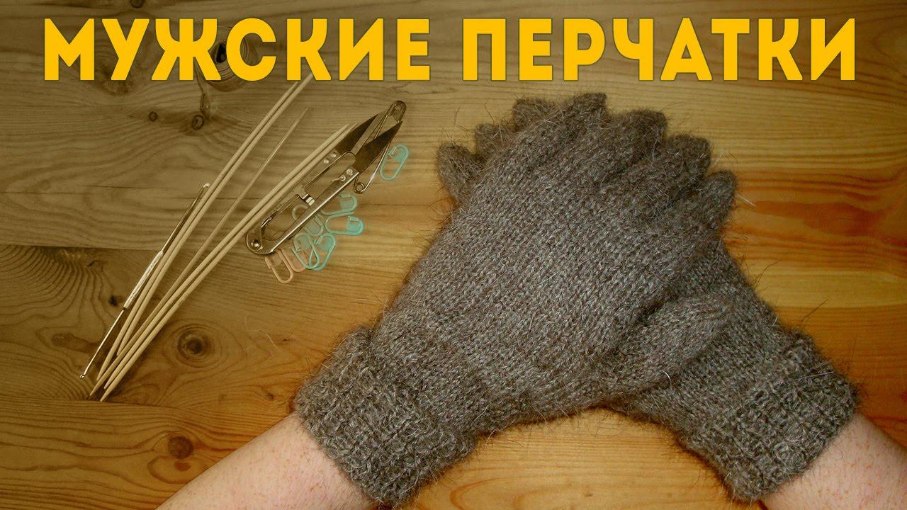 Мужские перчатки вязание
