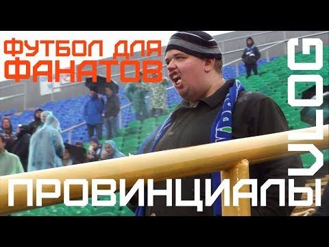 ФУТБОЛ ДЛЯ ФАНАТОВ | ПРОВИНЦИАЛЫ | VLOG70