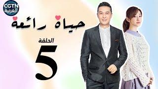 مسلسل حياة رائعة | الحلقة الخامسة – Wonderful Life EP05