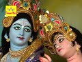 watch Jagai Madhai Uddhar Bengali Pala Kirtan Pankaj Natto Trinayani Music video