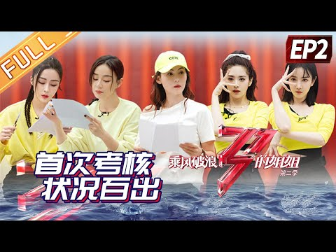 陸綜-乘風破浪的姐姐S2-EP 02-乘風組爭公演加分權破浪組15人大合宿