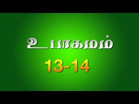 Deuteronomy 13-14 By Kumar Gopal (in Tamil) video