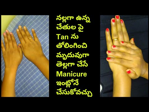 Salon Style Manicure At Home|Step By Step Manicure At Home In Telugu|mana inty tip's