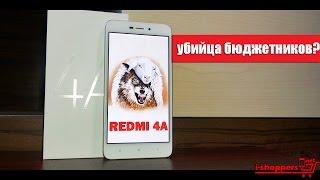 Обзор Xiaomi REDMI 4A - волк в овечьей шкуре