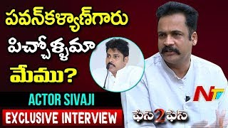 Actor Sivaji Exclusive Interview Full Video || Operation Dravida || Face to Face || NTV
